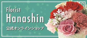 FloristHanashinECサイト