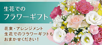 生花でのフラワーギフト